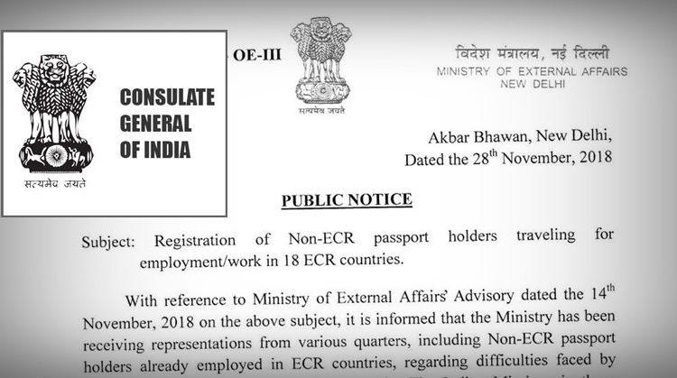 emigration online advisory update india
