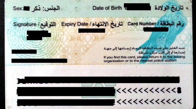 emirates id back part