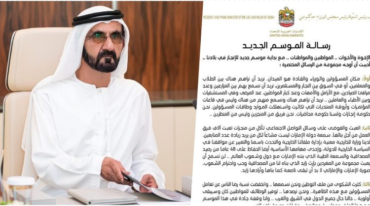 sheikh-mohammed-open letter uae-new-season-of-achievements